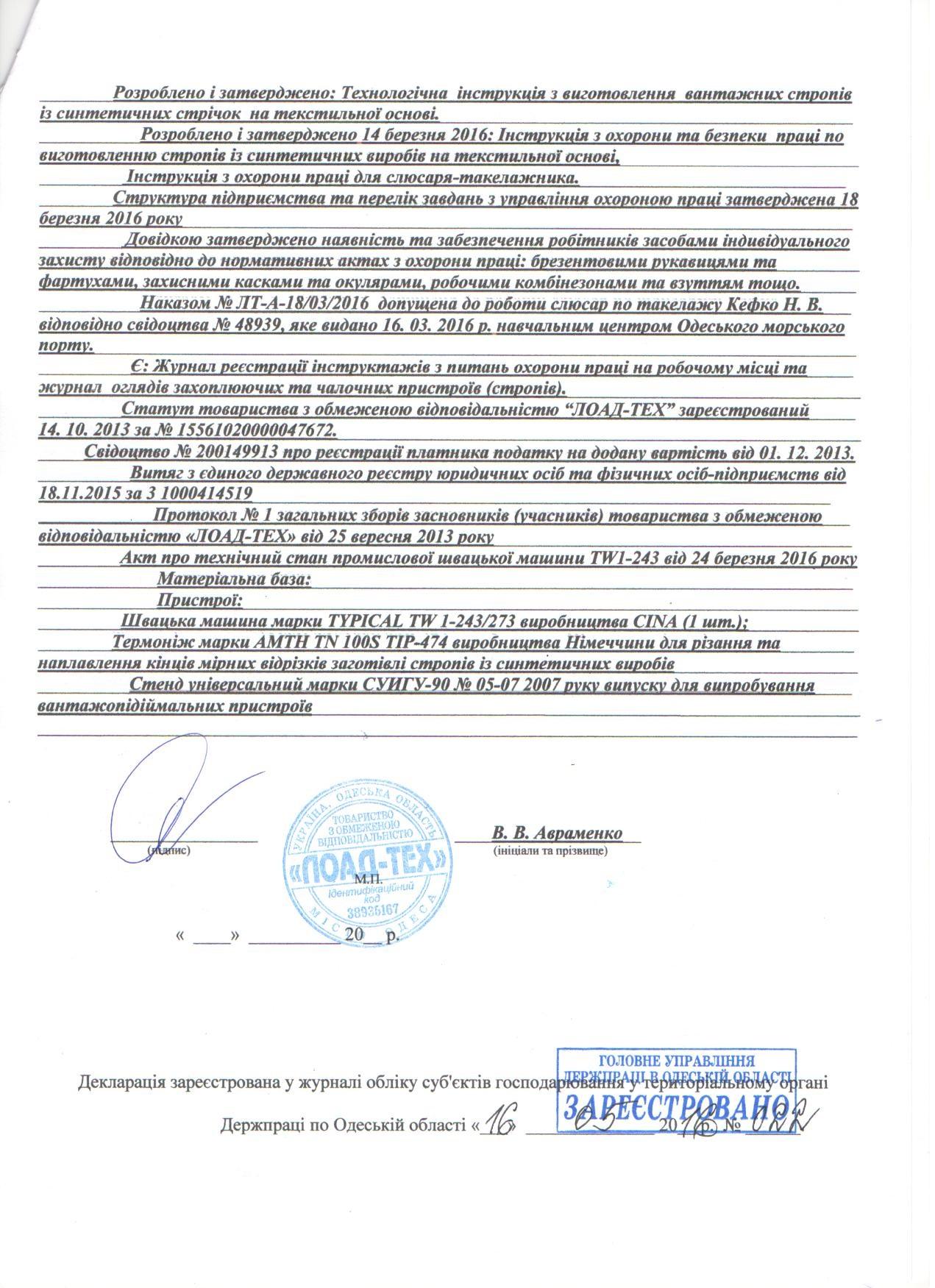 Декларация 2 стр