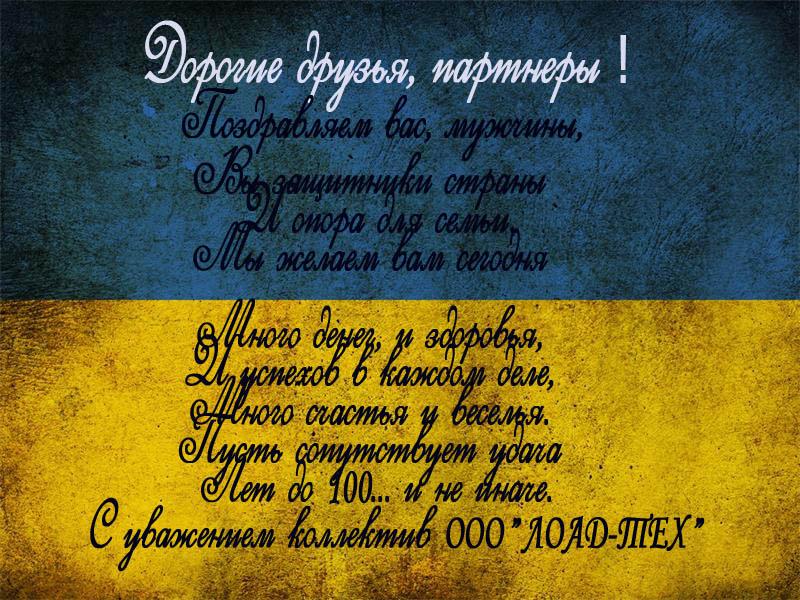 ❶Поздравления с днем защитника украины 14 октября|Картинка с 23 февраля|с Днем защитника Украины|14 октября праздник украина|}