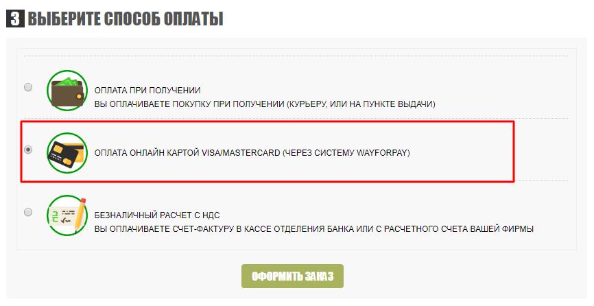 ООО «ЛОАД-ТЕХ», онлайн оплата